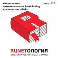 Михаил Иванов, основатель проекта Smart Reading и сооснователь «МИФ»