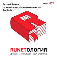 Виталий Быков, сооснователь креативного агентства Red Keds