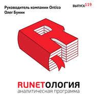 Руководитель компании Ontico Олег Бунин