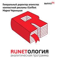 Генеральный директор агентства контекстной рекламы iConText Мария Черницкая