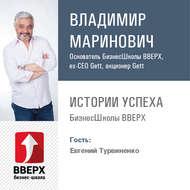 Евгений Турвиненко. Болезненный отказ от первого бизнеса и неожиданное открытие нового дела