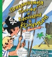 Приключения Петрова и Васечкина в Колумбии. В поисках сокровищ