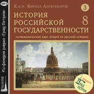 Лекция 49. Правление Ивана Грозного. Отъезд Курбского