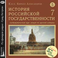 Лекция 87. Личность царя Алексея Михайловича