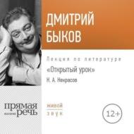 Лекция «Открытый урок. Николай Некрасов»