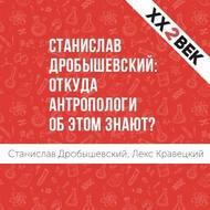 Станислав Дробышевский: откуда антропологи об этом знают?