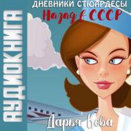 Дневники стюардессы. Назад в СССР