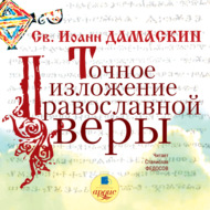 Точное изложение православной веры