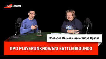 Александра Орлова про PlayerUnknown\'s Battlegrounds
