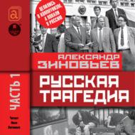 Русская трагедия. Часть 1