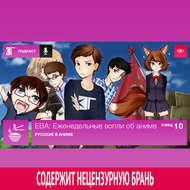 Спецвыпуск 10: Русские в аниме
