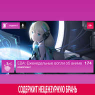 Выпуск 174: Компромат