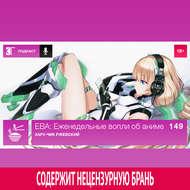 Выпуск 149: Хару-Чик Ржевский