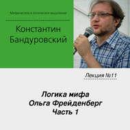 Лекция №11 «Логика мифа. Ольга Фрейденберг. Часть 1»