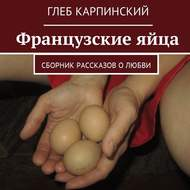 Французские яйца. Сборник рассказов олюбви