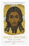 Иисус Христос. Жизнь и учение. Книга III Чудеса Иисуса. Том 4. Чудеса, связанные с природой
