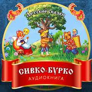 Сивко-Бурко