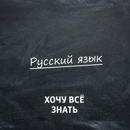 Олимпиадные задачи. Русский язык. Часть 1