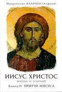 Иисус Христос. Жизнь и учение. Книга IV. Притчи Иисуса. Глава 3. Другие галилейские притчи