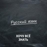 Олимпиадные задачи. Русский язык. Часть 34