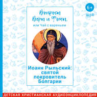 Иоанн Рыльский: святой покровитель Болгарии