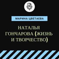 Наталья Гончарова (жизнь и творчество)