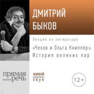 Лекция «Чехов и Ольга Книппер. История великих пар»