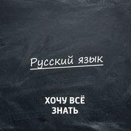 Олимпиадные задачи. Русский язык. Часть 48. Словари и корни слов