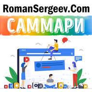 Саммари на книгу «Как работает Google». Эрик Шмидт и Джонатан Розенберг