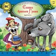 Сказки братьев Гримм 1. Красная шапка