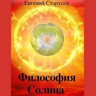 Философия Солнца