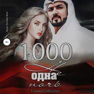 1000 не одна ночь