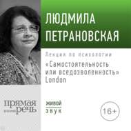 Лекция «Самостоятельность или вседозволенность» Лондон