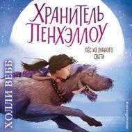 Пёс из лунного света