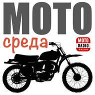 """Что делают байкеры осенью? Программа \""""Мотосреда\"""" Олега Капкаева."""