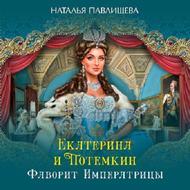 Екатерина и Потемкин. Фаворит Императрицы