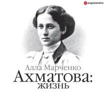 Ахматова: жизнь