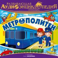 Транспорт: Метрополитен