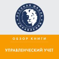 Обзор книги О. Николаевой и Т. Шишковой «Управленческий учет»
