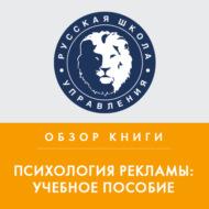 Обзор книги Л. Геращенко «Психология рекламы: учебное пособие»