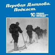 Трагедия на перевале Дятлова: 64 версии загадочной гибели туристов в 1959 году. Части 41 и 42
