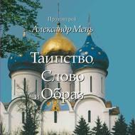 Таинство, Слово и Образ. Православное богослужение