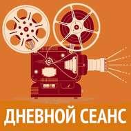 Кинопрокат в России: вчера, сегодня, завтра