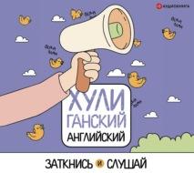 ХУЛИганский английский. Заткнись и слушай
