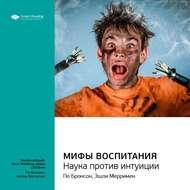 Краткое содержание книги: Мифы воспитания. Наука против интуиции. По Бронсон, Эшли Мерримен