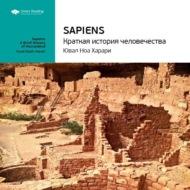 Краткое содержание книги: Sapiens: краткая история человечества. Юваль Харари