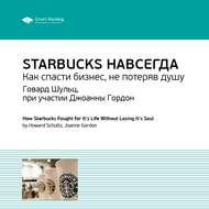 Краткое содержание книги: Starbucks навсегда. Как спасти бизнес, не потеряв душу. Говард Шульц, Джоанна Гордон