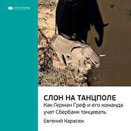 Краткое содержание книги: Слон на танцполе. Как Герман Греф и его команда учат Сбербанк танцевать. Евгений Карасюк