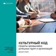 Краткое содержание книги: Культурный код. Секреты чрезвычайно успешных групп и организаций. Дэниел Койл