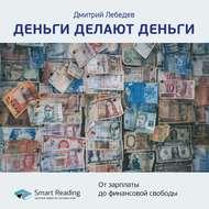 Краткое содержание книги: Деньги делают деньги. От зарплаты до финансовой свободы. Дмитрий Лебедев